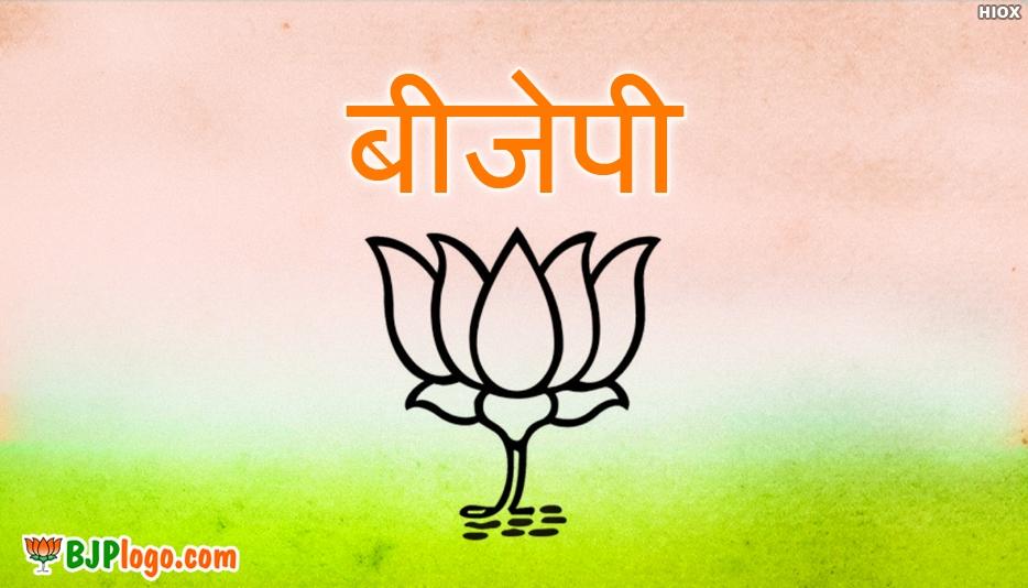 कमल का फूल बीजेपी - BJP Kamal Images