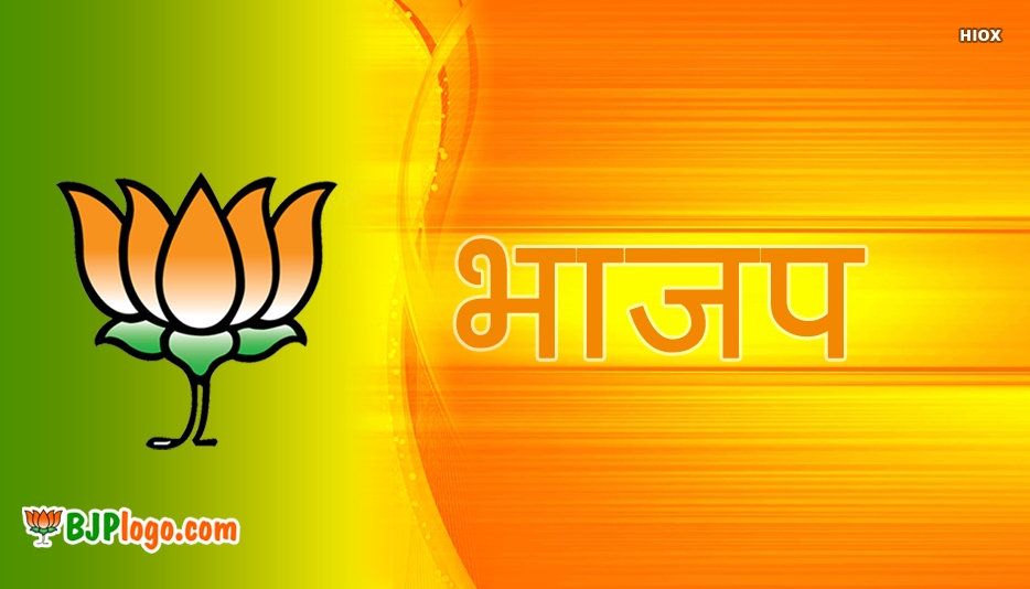 Bjp Logo Hindi