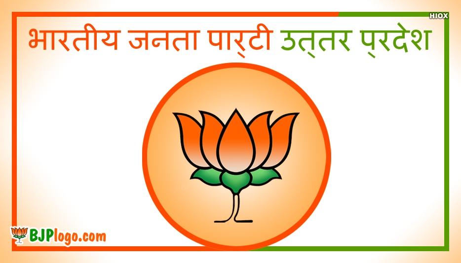 Bjp Logo Uttar Pradesh