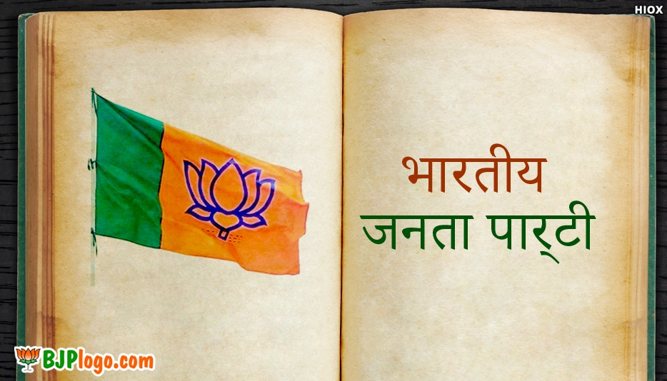 Bjp Logo In Hindi Images