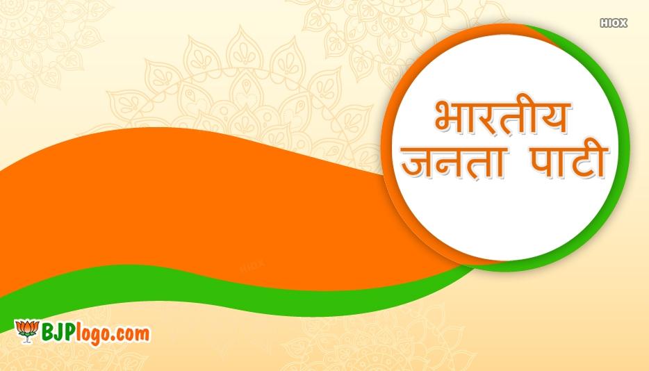 भारतीय जनता पार्टी | Bharatiya Janata Party