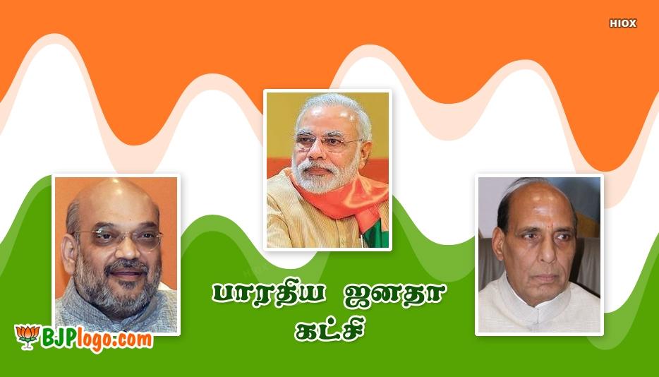 பாரதிய ஜனதா கட்சி | Bharatiya Janata Party
