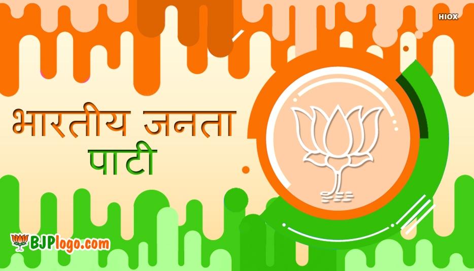 भारतीय जनता पार्टी लोगो | Bharatiya Janata Party Logo (भारतीय जनता पार्टी)