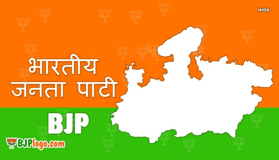 भारतीय जनता पार्टी मध्यप्रदेश | Bharatiya Janata Party Madhya Pradesh