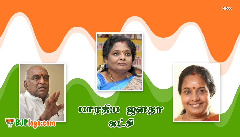 பாரதிய ஜனதா கட்சி தமிழ்நாடு   Bharatiya Janata Party Tamilnadu