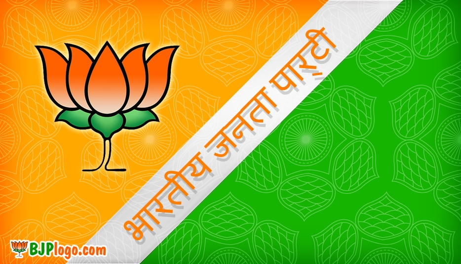 Bhartiya Janta Party in Hindi Language | भारतीय जनता पार्टी  - Bjp Logo in Hindi