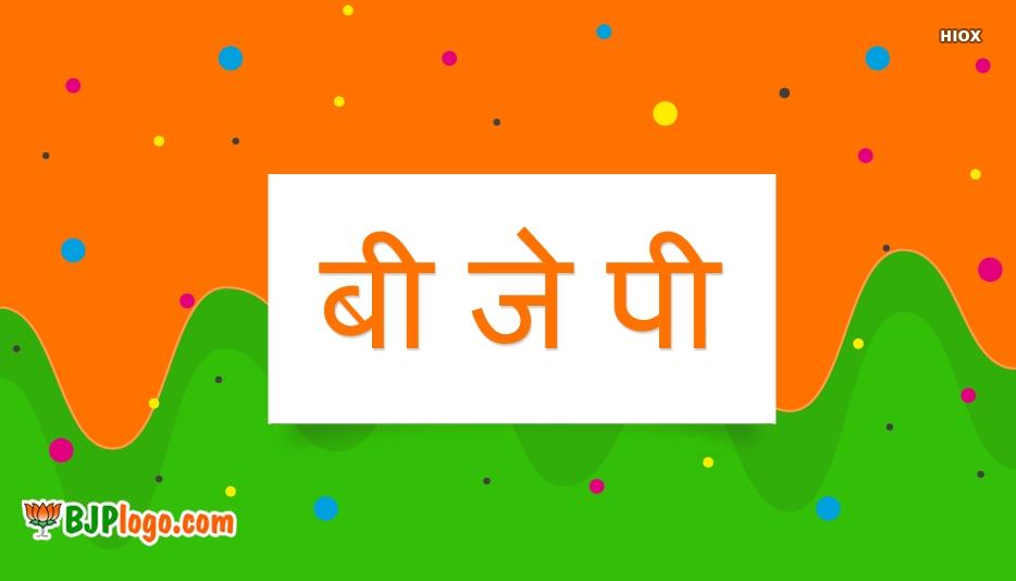 बी जे पी | BJP