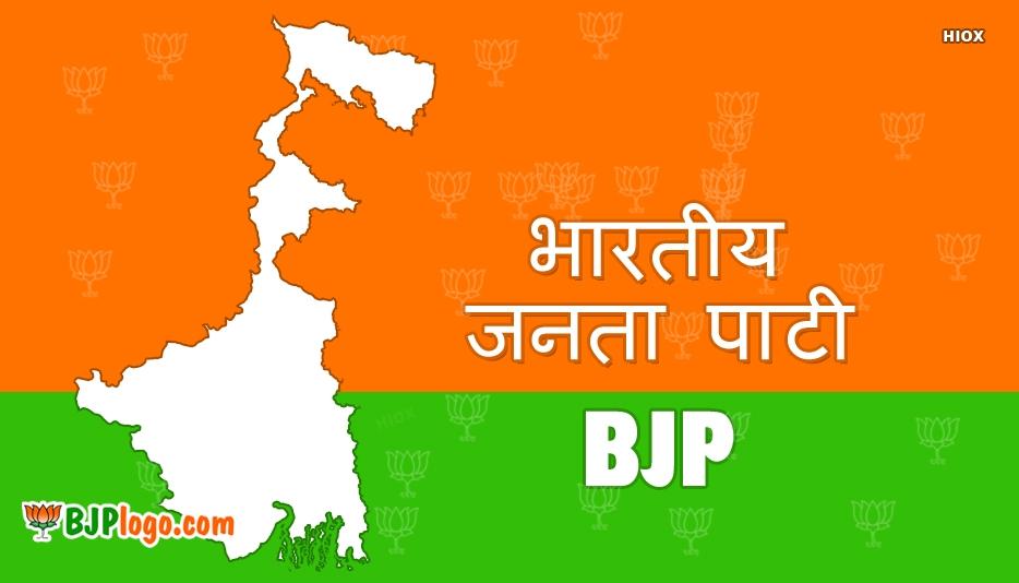 बीजेपी बंगाल | BJP Bengal
