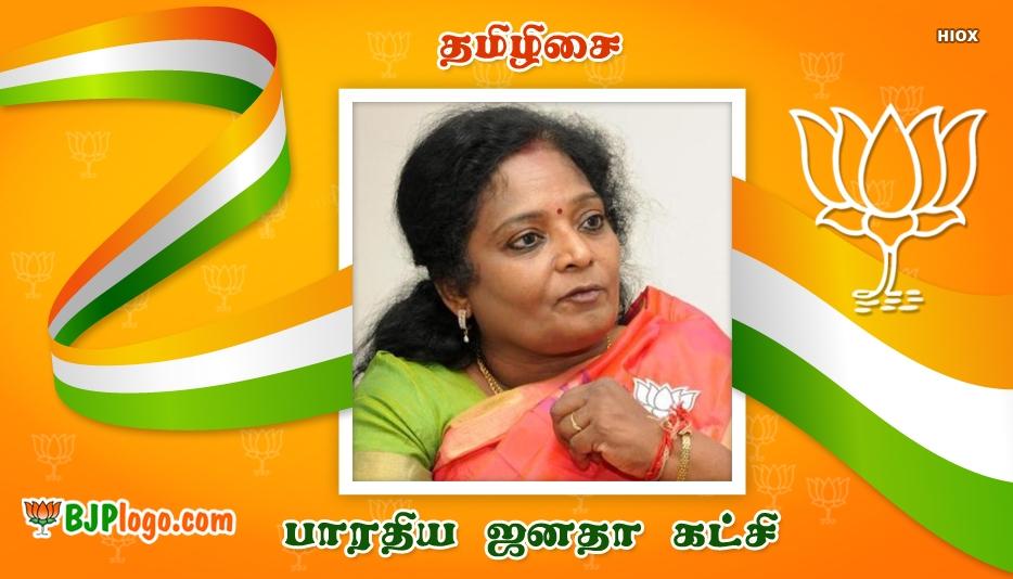 Bjp Leader Tamilisai | பாஜக தலைவர்கள் தமிழிசை