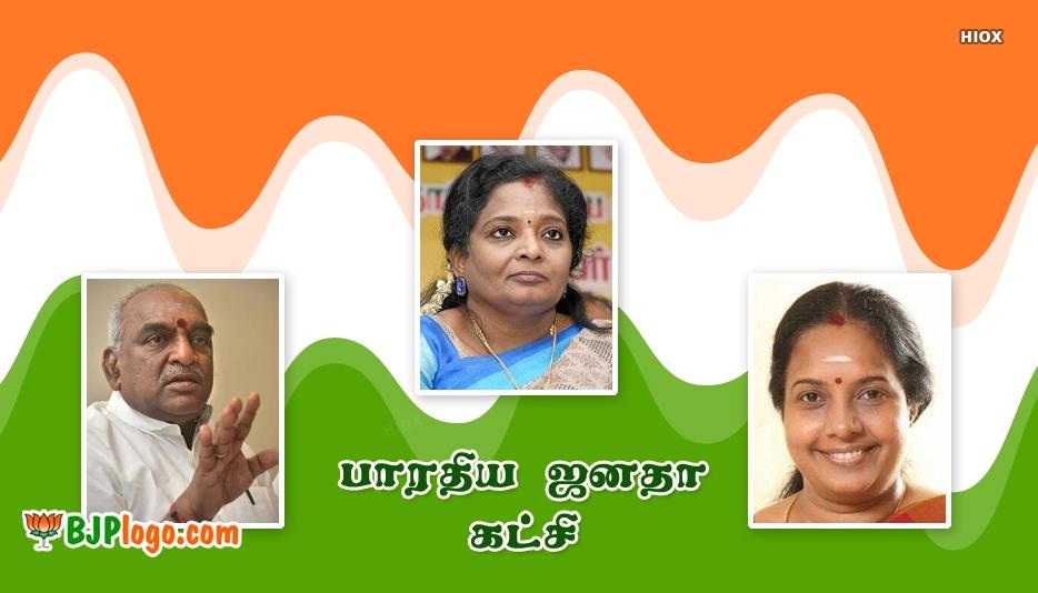 Bjp Leaders | பாஜக தலைவர்கள்