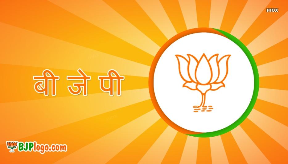 बीजेपी लोगो | BJP Logo