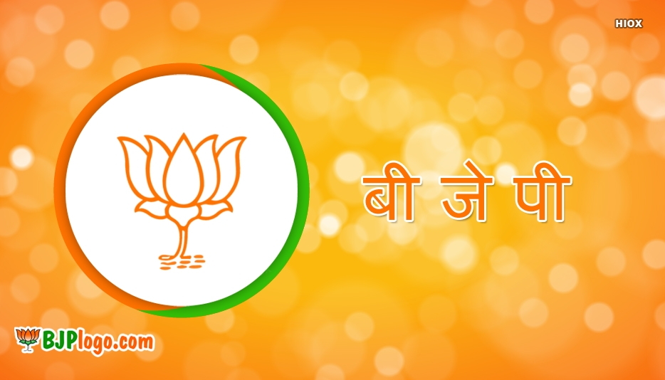 बीजेपी लोगो इमेज | BJP Logo Image