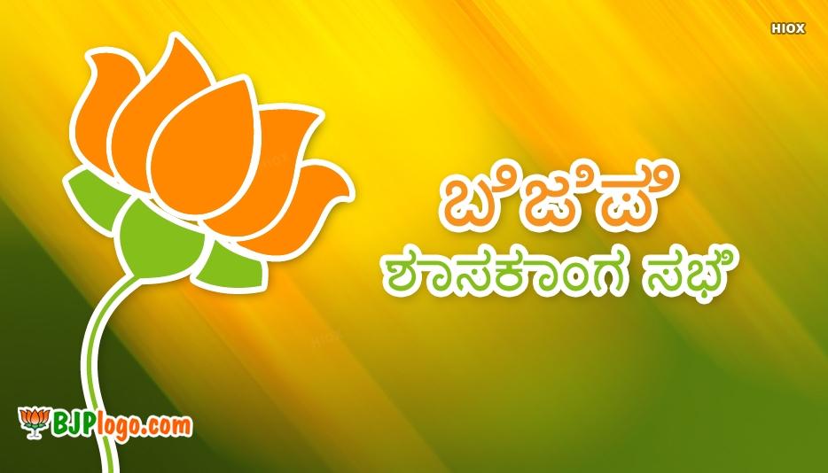 Bjp Logo Karnataka