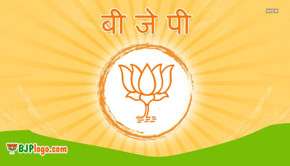 बीजेपी लोगो वॉलपेपर | BJP Logo Wallpaper