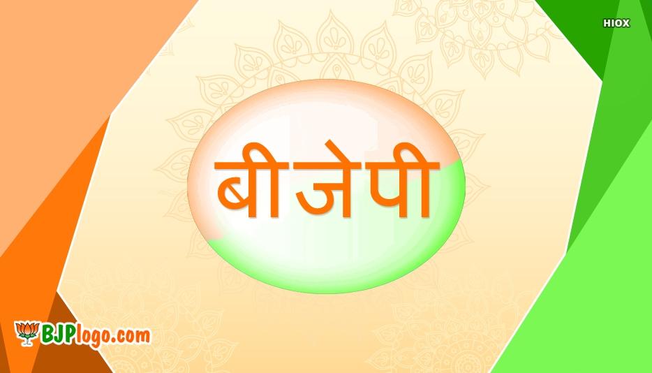 बी जे पी फोटो | BJP Photo