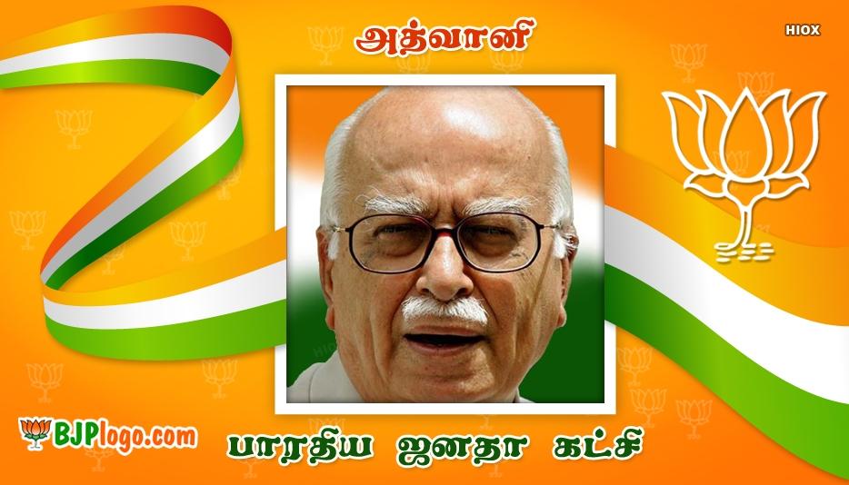பாஜக தலைவர்கள் Lk Advani