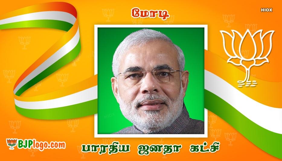 பாஜக தலைவர்கள் Modi