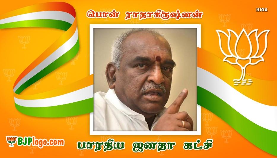 பாஜக தலைவர்கள் Pon Radhakrishnan