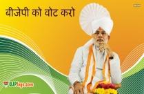भारतीय जनता पार्टी सदस्यता | Bharatiya Janata Party