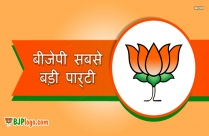 भारतीय जनता पार्टी उत्तर प्रदेश | Bharatiya Janata Party Uttar Pradesh