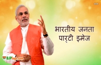 भारतीय जनता पार्टी इमेज | Bharatiya Janata Party Image