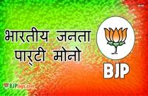 BJP Hindi Status