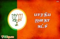 பாரதிய ஜனதா கட்சி