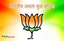 Bharatiya Janata Party Image