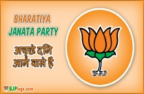 Bjp Logo For Mobile