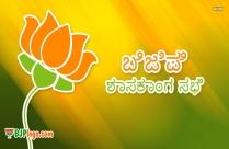 Bjp Lotus Symbol