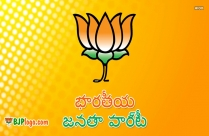 Bjp Logo Telugu