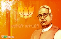 Bjp Logo With Yashwant Sinha