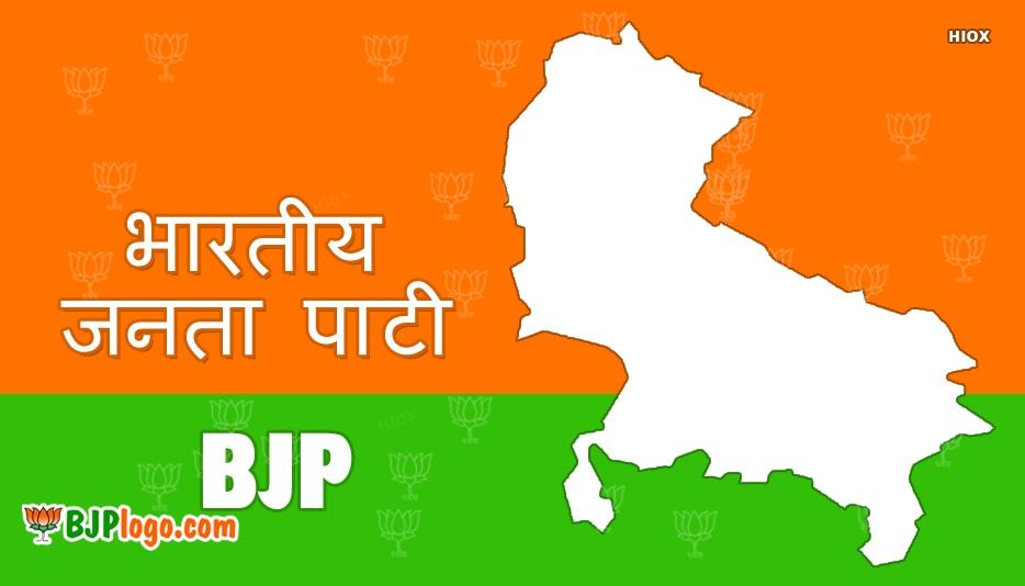 यूपी बीजेपी | UP BJP